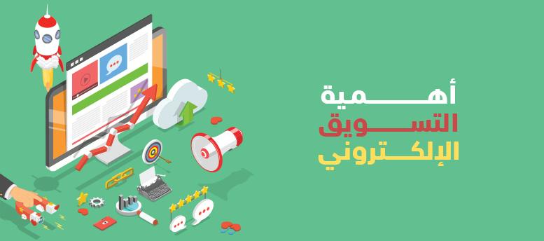 اهمية التسويق الالكترونى - طرق التسويق على المنصات الإلكترونية المختلفة