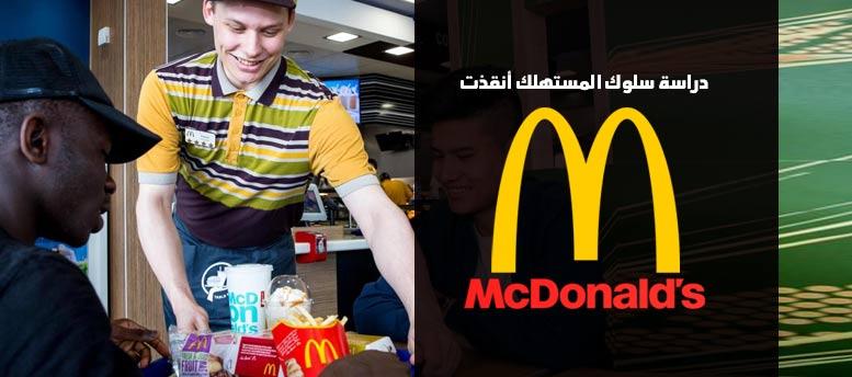إزاي دراسة سلوك المستهلك أنقذت ماكدونالدز ؟!