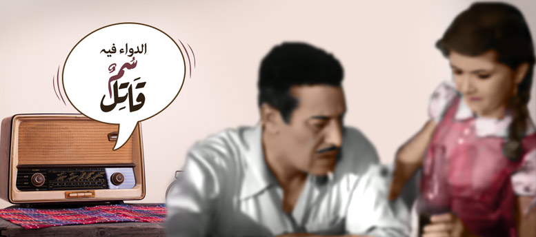 الدواء فيه سم قاتل!