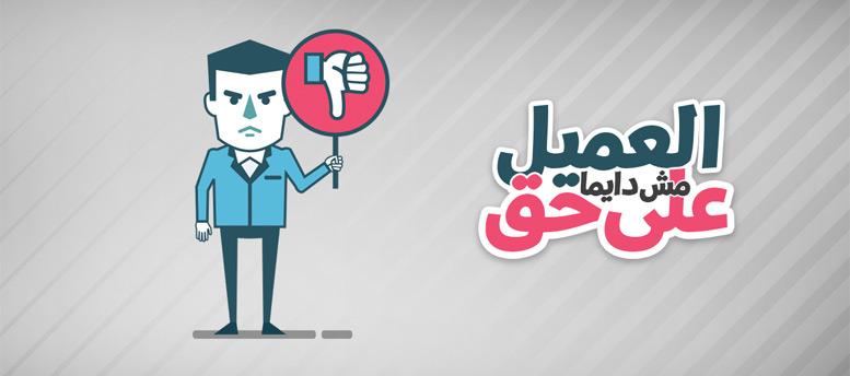 العميل مش دايمًا على حق