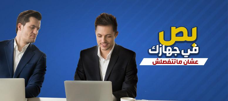 بص في جهازك عشان متتفصلش ...