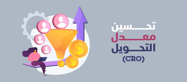 تحسين معدل التحويل (CRO)