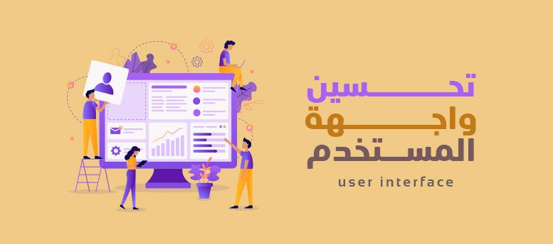 تحسين واجهة المستخدم