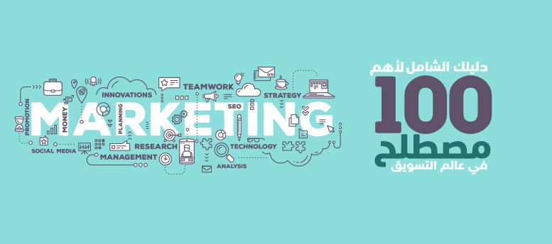 دليلك الشامل لأهم 100 مصطلح في عالم التسويق