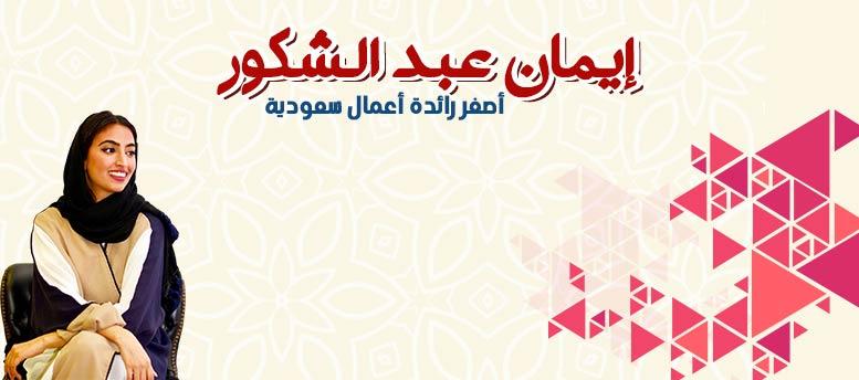 قصة نجاح إيمان عبد الشكور