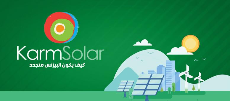 قصة نجاح كرم سولار في الطاقة المتجددة