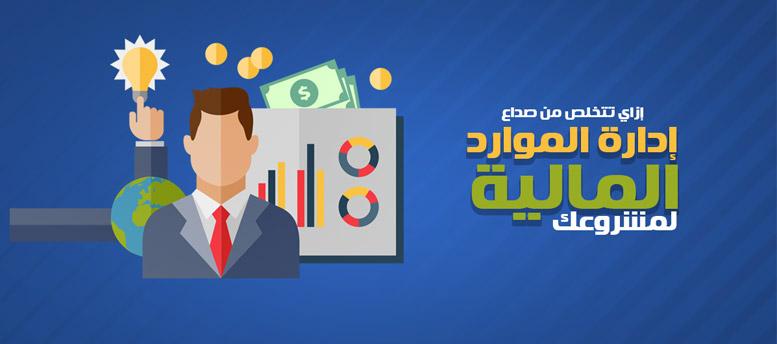 كيف تتخلص من صداع إدارة الموارد المالية لمشروعك؟