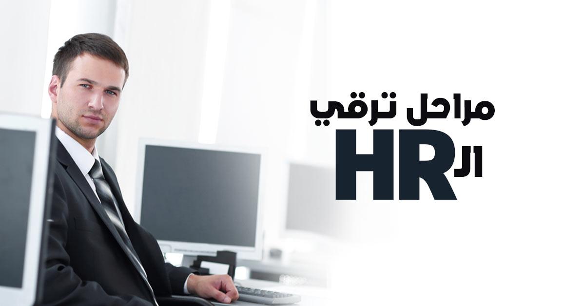 مراحل ترقي الـ HR