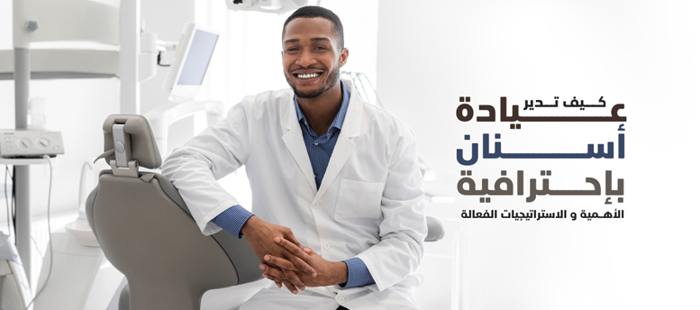 كيف تدير عيادة أسنان بإحترافية؟ الأهمية والاستراتيجيات الفعالة