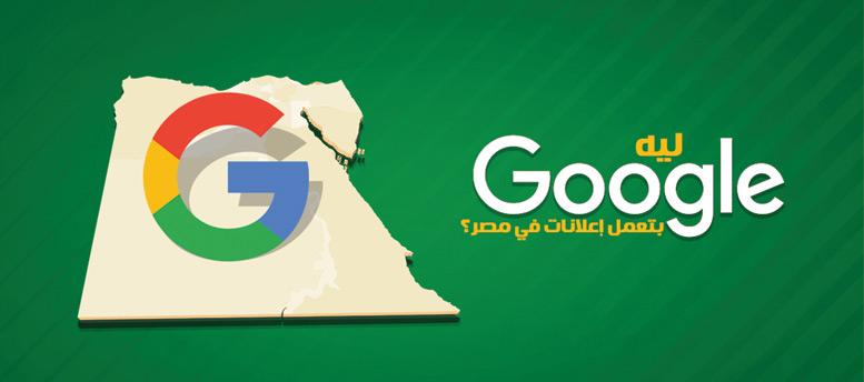 ليه جوجل بتعمل إعلانات في مصر؟