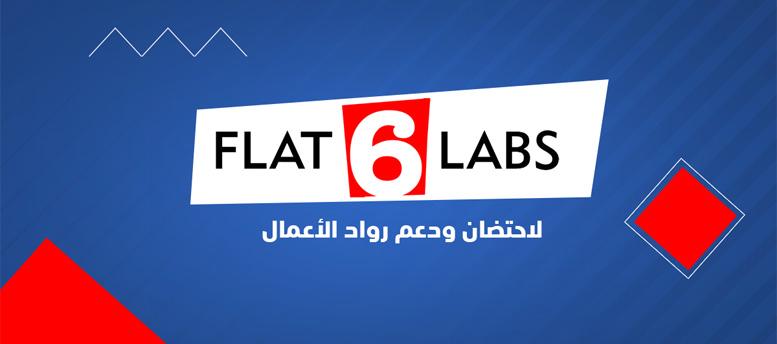 مبادرة مصر تبدأ لدعم رواد الاعمال3