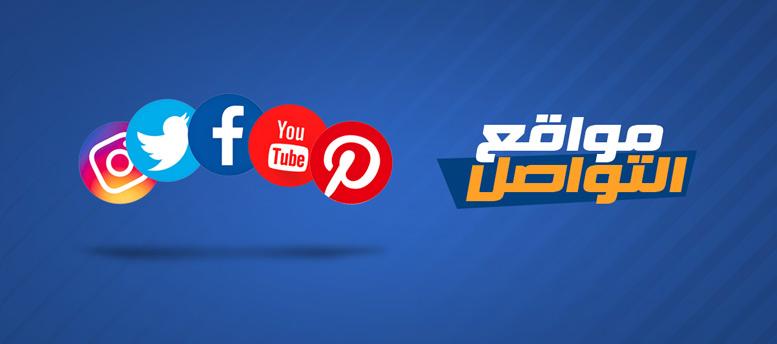 مواقع التواصل الاجتماعي بوابات التوظيف الجديدة