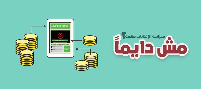 ميزانية الإعلانات مهمة؟ .. مش دايما