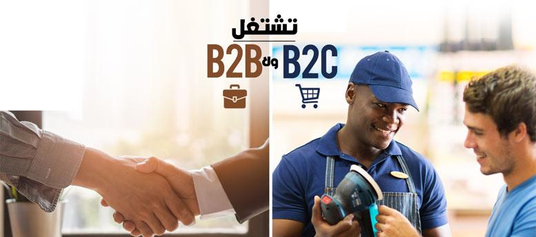 نشتغل B2B ولا B2C؟