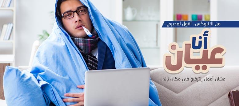 من الانبوكس.. أقول لمديري أنا عيان عشان أعمل إنترفيو في مكان تاني