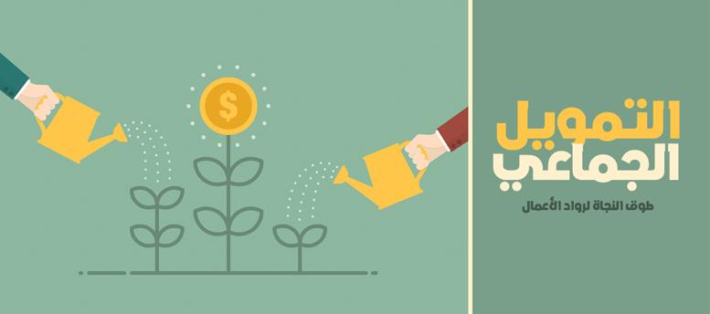 التمويل الجماعي ... طوق النجاة لرواد الأعمال