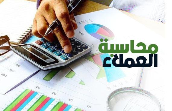 محاسبة العملاء 2