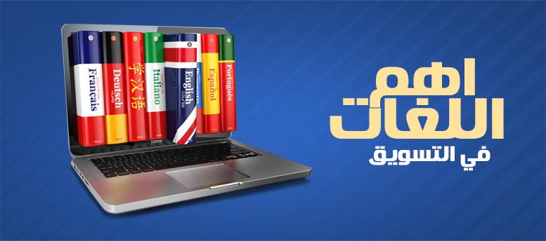 أشهر 5 لغات للتسويق عشان توّصل منتجك للعالمية