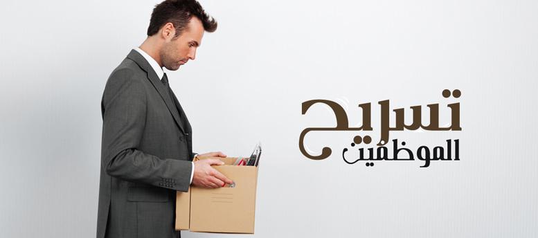 تسريح الموظفين.. مش أول اختيار
