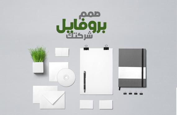 صمم بروفايل شركتك - الجزء الأول