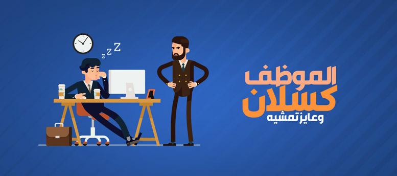 الموظف كسلان وعايز تمشيه؟! ..البوست ده هيغير رأيك