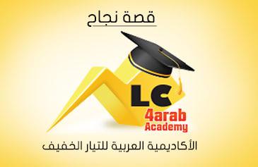 الأكاديمية العربية للتيار الخفيف