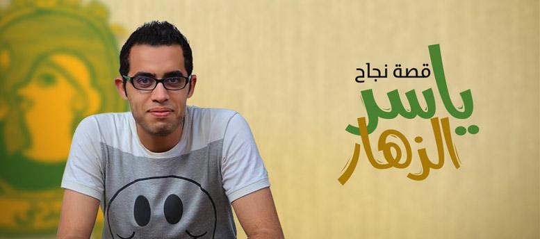 قصة نجاح ياسر الزهّار