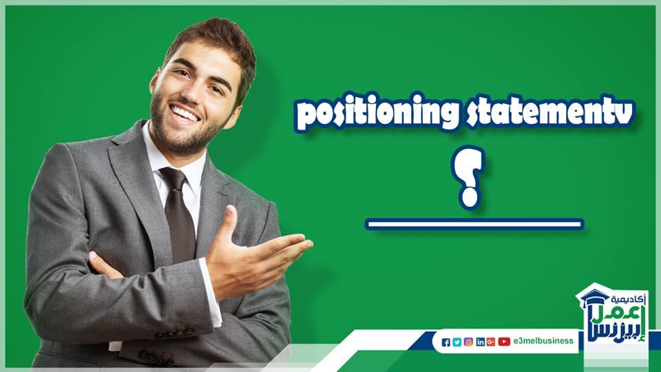 ما هو مفهوم الـ positioning statement ؟