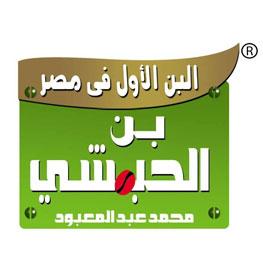 بن الحبشي عبد المعبود