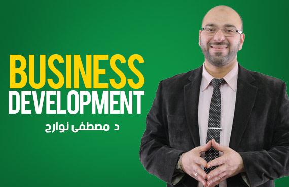 كورس تطوير الأعمال