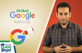 إعلانات جوجل