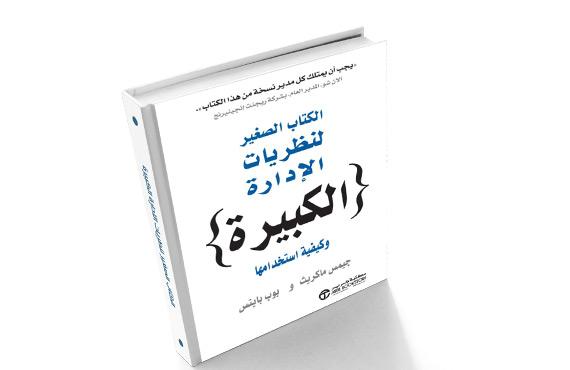 الكتاب الصغير لنظريات الإدارة الكبيرة وكيفية استخدامها