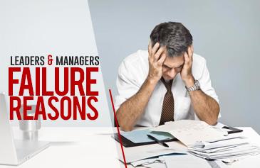 كورس أسباب فشل القادة والمديرين