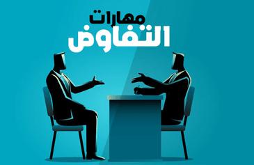 ندوة مهارات التفاوض - الجـزء الثاني