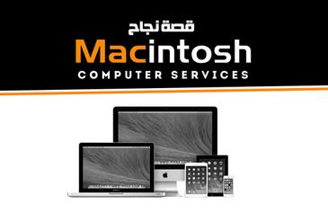 ماكنتوش لبيع وصيانة أجهزة أبل